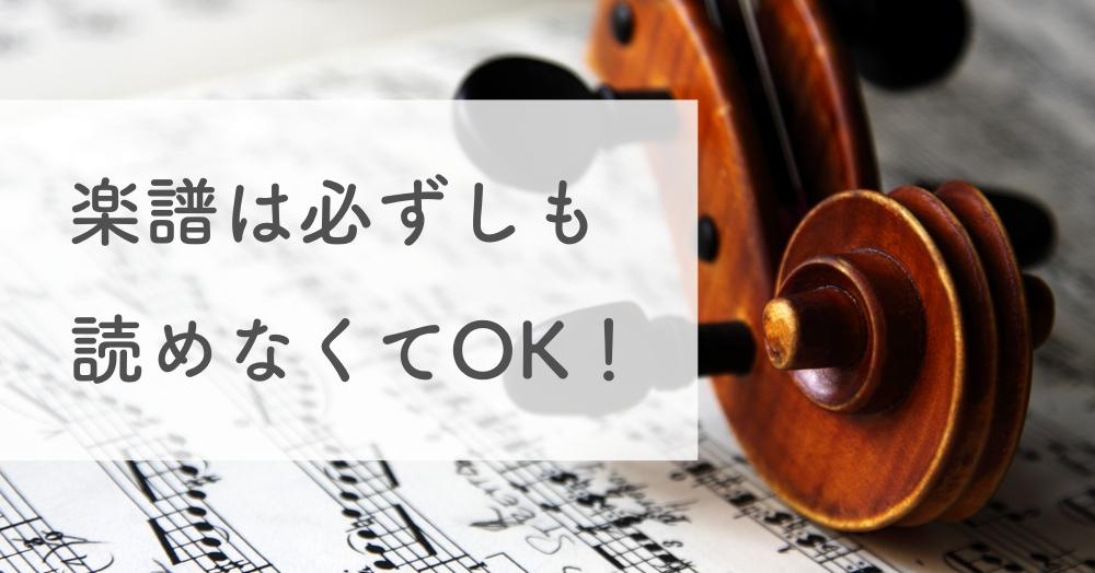 楽譜が読めなくてもOK