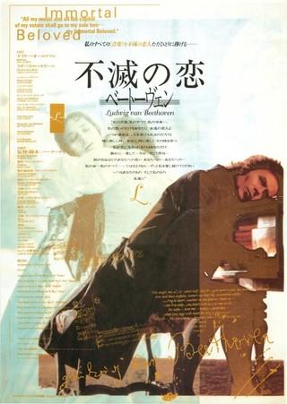 ベートーヴェン「不滅の恋」