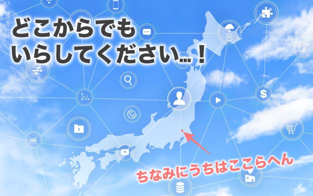 日本や海外のどこからでもOK