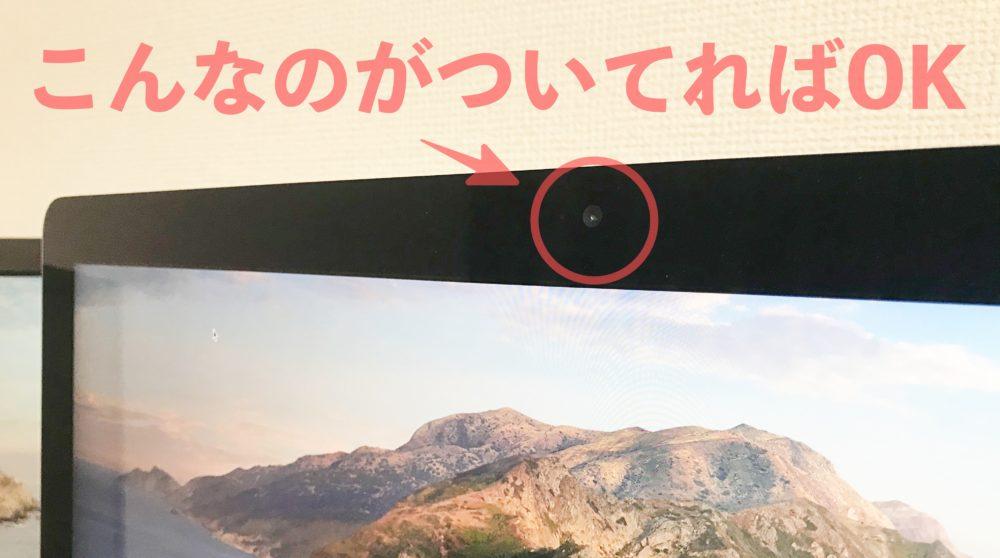 WEBカメラはここで確認