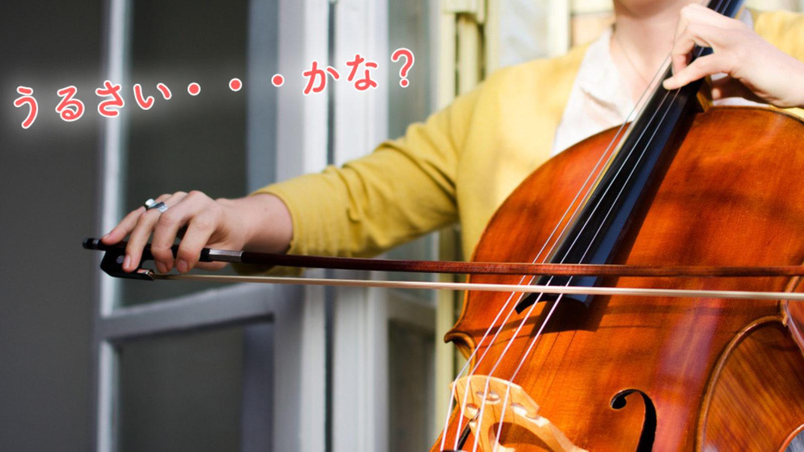 【チェロの練習場所と防音対策】みんなどうしてるの?口コミを徹底調査!