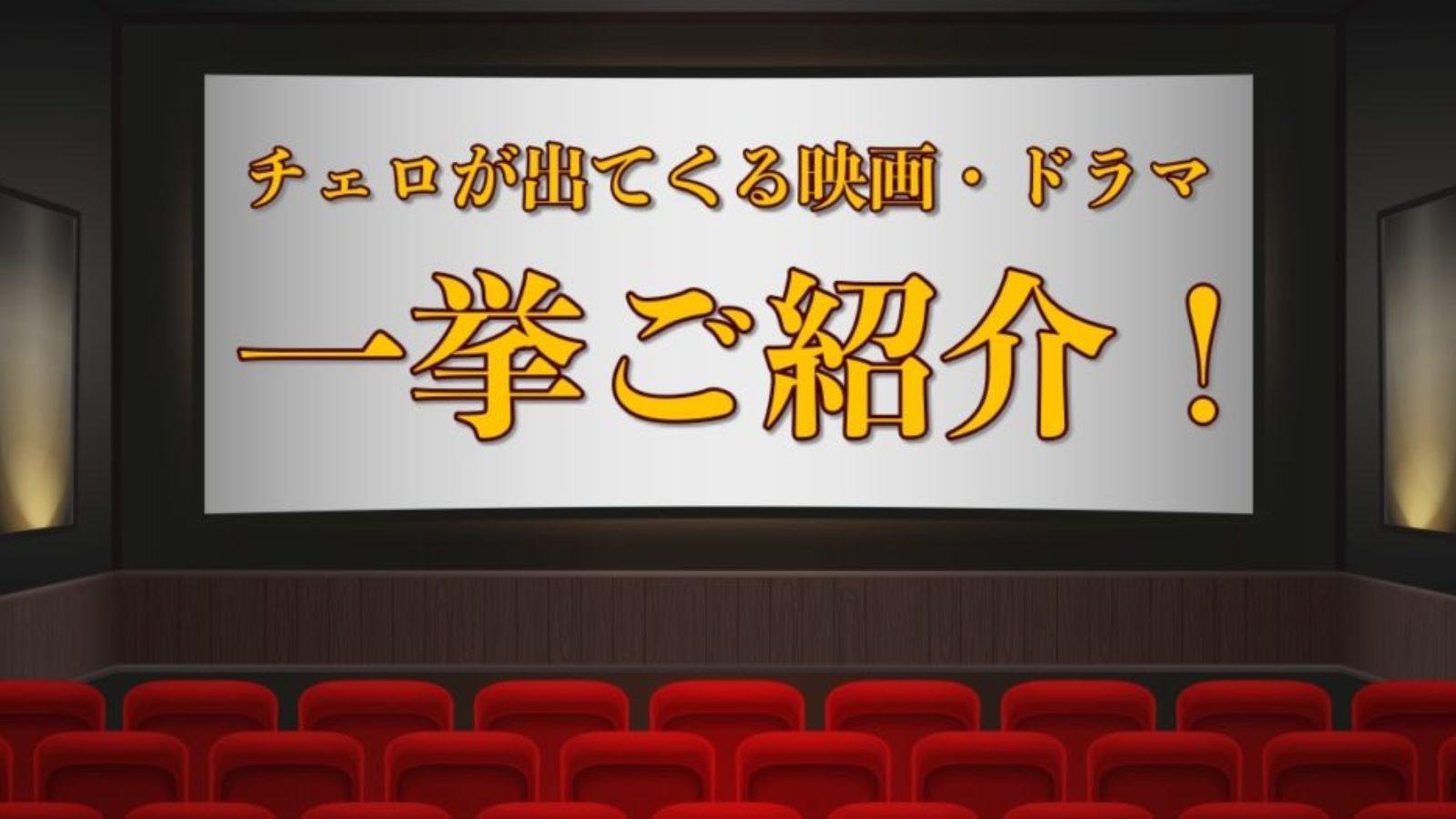 【チェロが出てくる映画やドラマ】一挙ご紹介!※あの世界的チェロ奏者も登場します