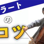 【動画あり】チェロのビブラート練習法!現役チェロ講師がビブラートのかけ方や練習曲についてまとめたよ