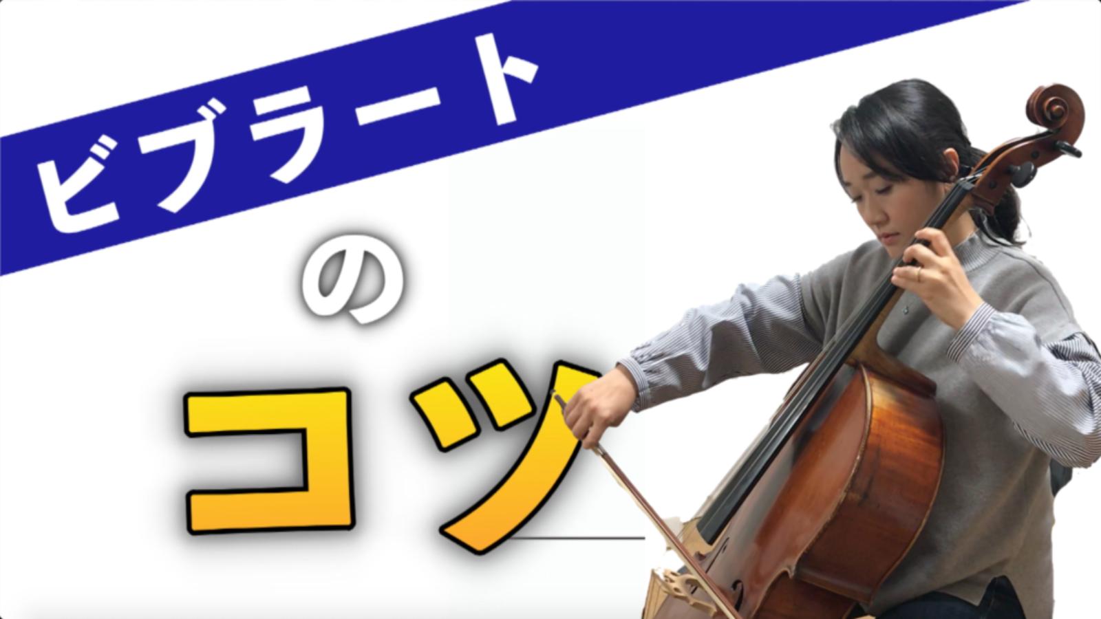 【動画あり】チェロのビブラート練習法のコツ!現役チェロ講師がビブラートのかけ方や練習曲についてまとめたよ