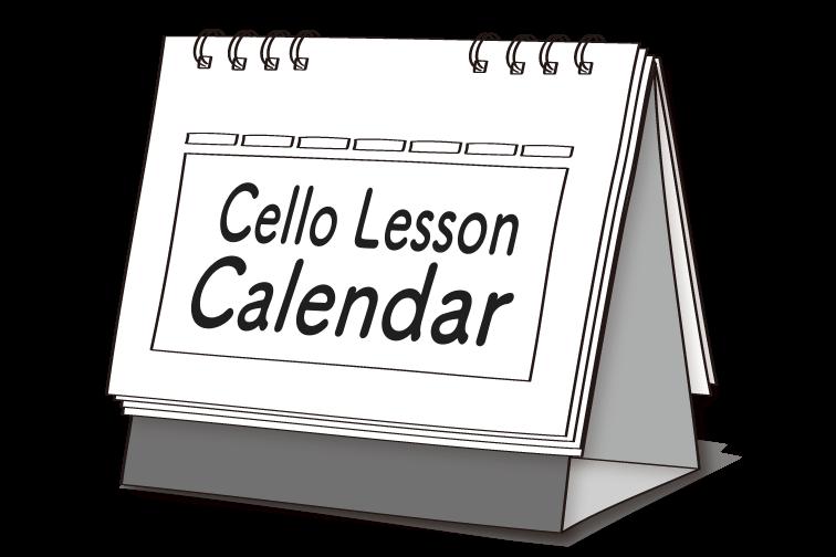 チェロレッスンカレンダー